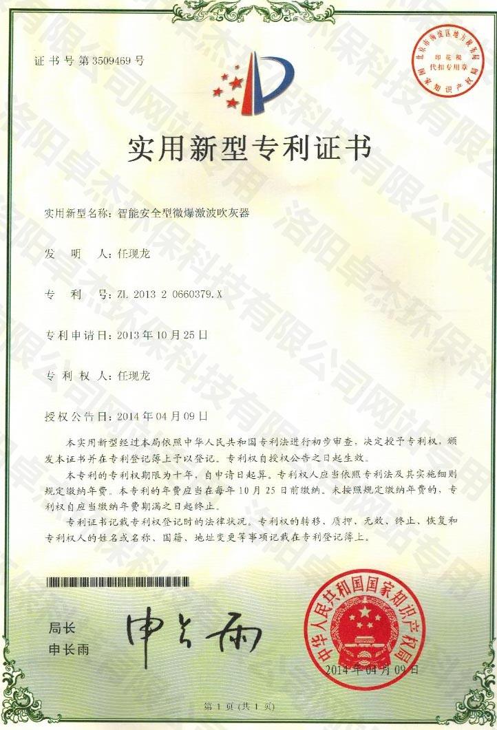 吹灰器专利证书