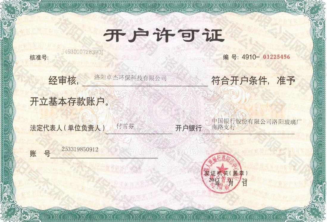 万博manbetx官方登陆开户许可证