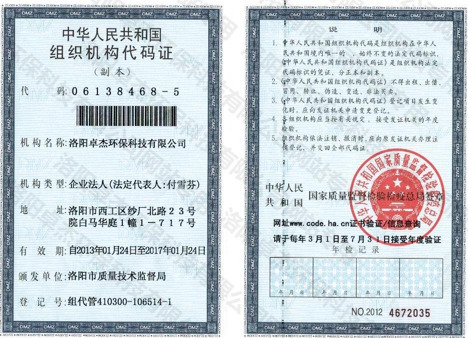 万博manbetx官方登陆组织机构代码