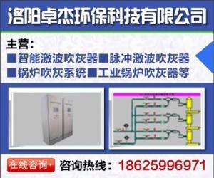 ZJ-18系列智能锅炉智能吹灰器